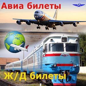Авиа- и ж/д билеты Кослана