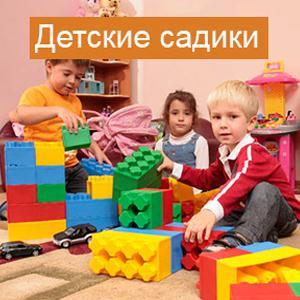 Детские сады Кослана
