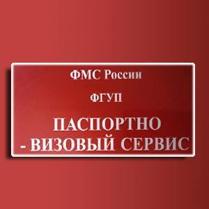 Паспортно-визовые службы Кослана