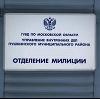 Отделения полиции в Кослане